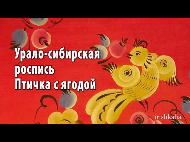 Урало-сибирская роспись, птичка с ягодой, irishkalia