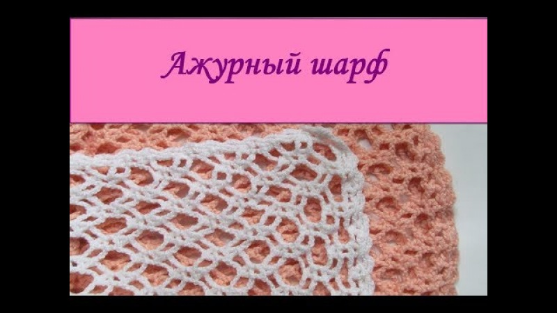 Ажурный шарф (openwork scarf)
