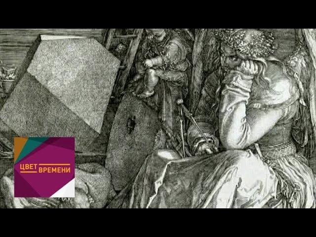 Альбрехт Дюрер. Меланхолия / Цвет времени / Телеканал Культура
