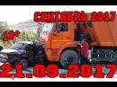 Новая Подборка Аварий и ДТП 18 Сентябрь 2017 Кучеряво Едем