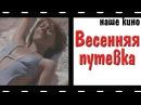 Весенняя путевка. Мелодрама. Кино СССР. 1979.