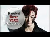 【HaruWei】- Error (RUS cover) VIXX