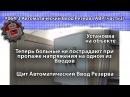 064-3 Автоматический Ввод Резерва АВР часть3
