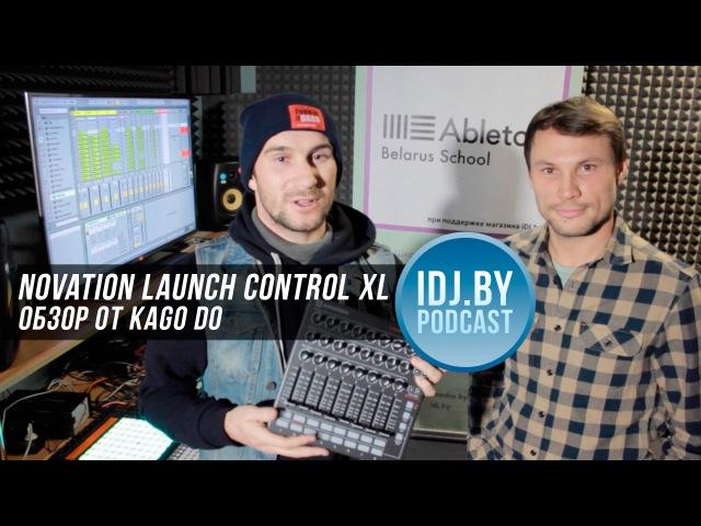 Контроллер Novation Launch Control XL - обзор от KAGO DO. IDJ.by Podcast