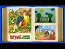 Буктрейлер Петушок и бобовое зёрнышко