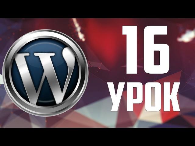16.ЧПУ -человекопонятные урлы в WordPress