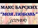 Макс Барских Моя Любовьcovered by Тимоха Кирин