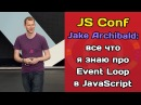 Jake Archibald все что я знаю про Event Loop в JavaScript 2018