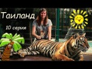 Таиланд10 серия ТриГадаТесла