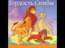 Король Лев 2 - Гордость Симбы / The lion king 2 - Simba's pride
