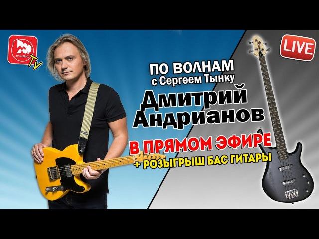 Выпуск 4: В гостях Дмитрий Андрианов