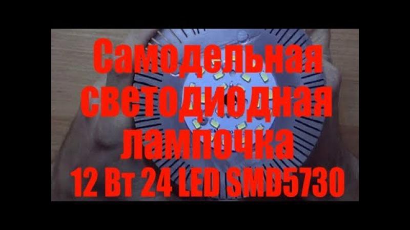 💡💡💡№ 3 - Самодельная светодиодная лампочка 12Вт 24LED SMD5730💡💡💡