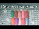 Эффект внутренней вязки гель-лаком Дизайн ногтей Свитер