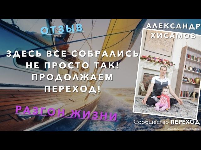 Светлый Отзыв из темноты Александра Хисамова о разгоне жизни!