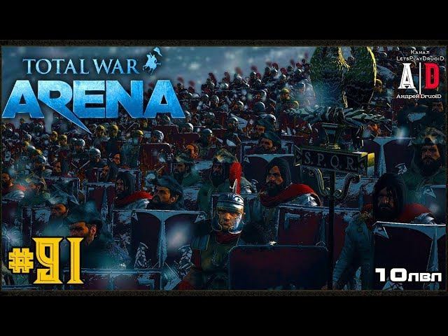 Total War: Arena ❤ Тотал Вар Арена ❤91 Мечники и Германик 10 лвл.Пехота Рима,покорителей ...
