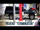 Mitsubishi Pajero: на грани срыва. Terminator 6 серия #SRT