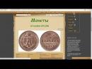 Потоп 18 19 века Монеты немые свидетели тех событий Часть 2