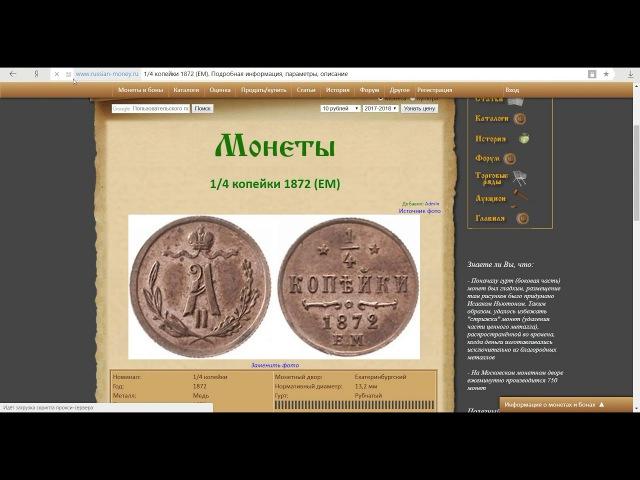 Потоп 18-19 века. Монеты - немые свидетели тех событий, Часть 2.