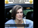 Мила Йовович зажгла на Русском