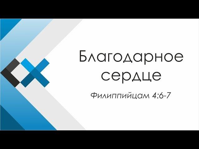 Проповедь Благодарное сердце Московская пресвитерианская церковь Свет Хри
