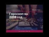 Гороскоп для всех знаков Зодиака на 2018 год Жёлтой Собаки