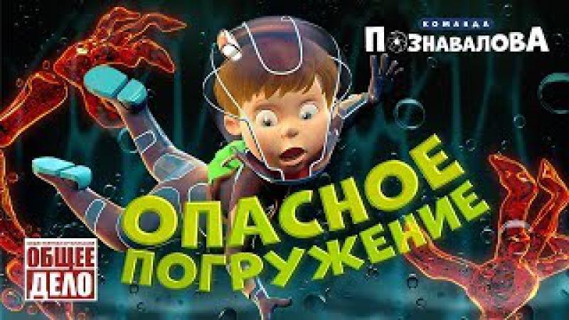 ОПАСНОЕ ПОГРУЖЕНИЕ! Мультфильм для детей от 2 до 98 лет!