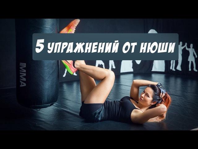 ДеньНюши | 5 упражнений от Нюши (6)