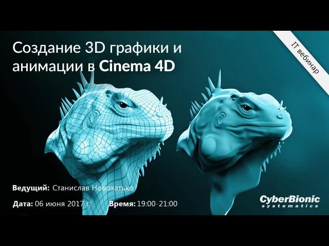 Создание 3D графики и анимации в Cinema4D
