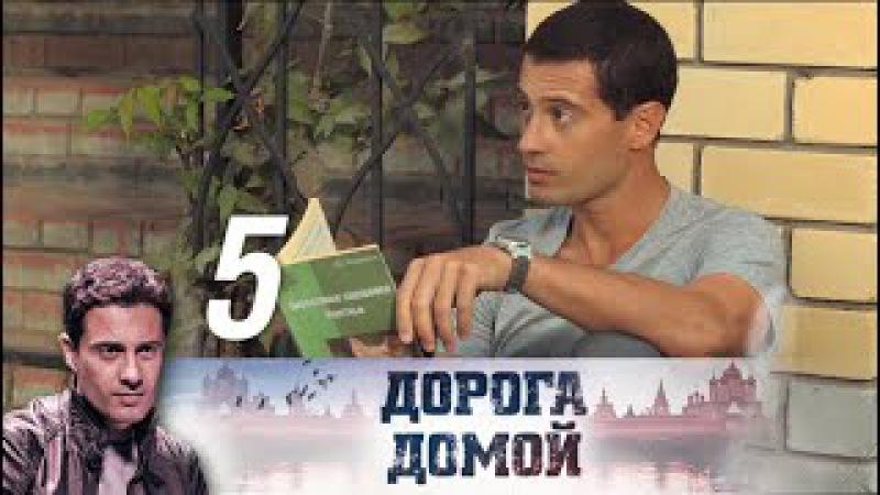 Дорога домой. 5 серия. Мелодрама, детектив (2014) @ Русские сериалы