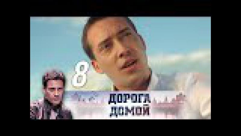 Дорога домой. 8 серия. Мелодрама, детектив (2014) @ Русские сериалы