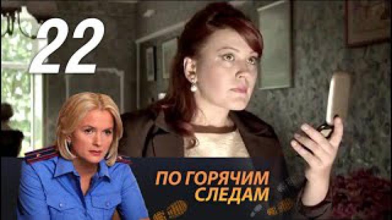 По горячим следам. 22 серия. Отчаянная домохозяйка. 2 сезон (2011). Детектив @ Русские ...