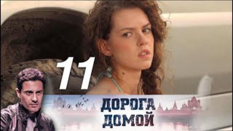 Дорога домой. 11 серия. Мелодрама, детектив (2014) @ Русские сериалы