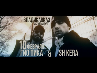 Гио ПиКа и SH KERA -Владикавказ 10.02.2018