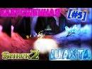 Прохождение игры Shrek 2 The game 5 Пасхалки и шахта