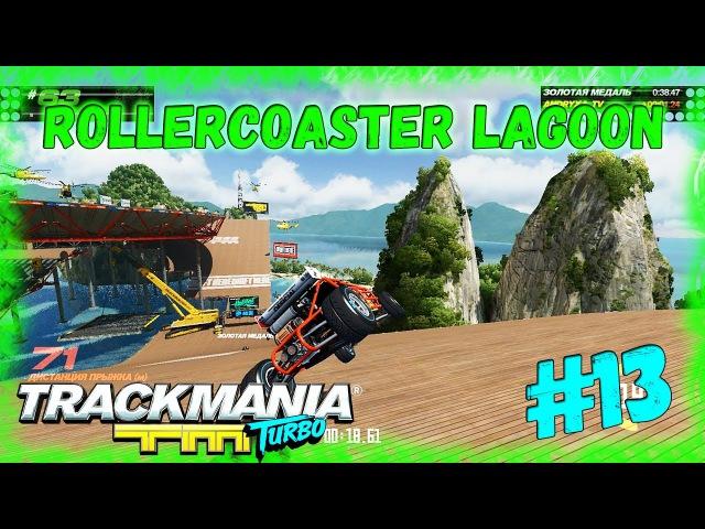 Прохождение Trackmania Turbo 13 (Rollercoaster lagoon | зелёная серия)