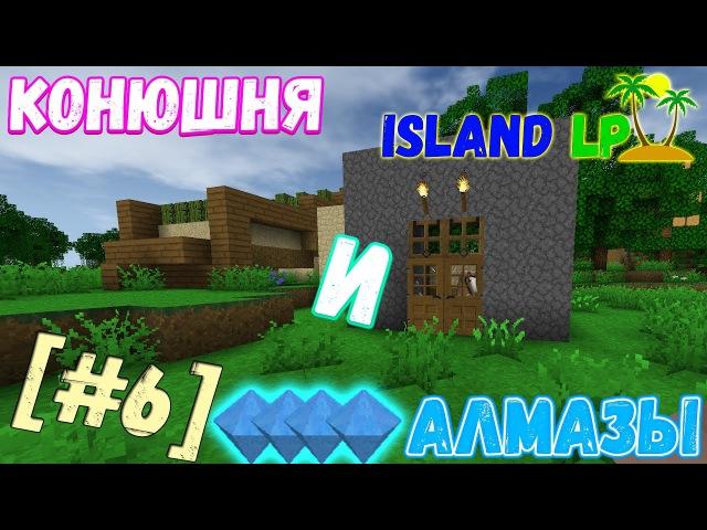 Конюшня и первые алмазы | Island Lp | Survivalcraft [6]