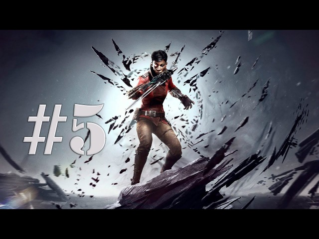 DISHONORED: DEATH OF THE OUTSIDER - ОГРАБЛЕНИЕ БАНКА 5