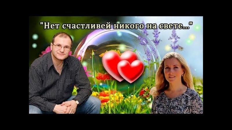 Нет счастливей никого на свете - Сергей Гвоздика и Юлия Берген (Новинка - 2018)