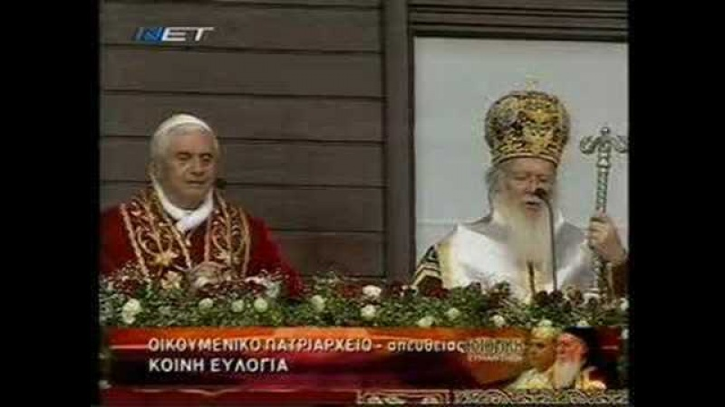 Благословение Папы и патриарха Константинопольского