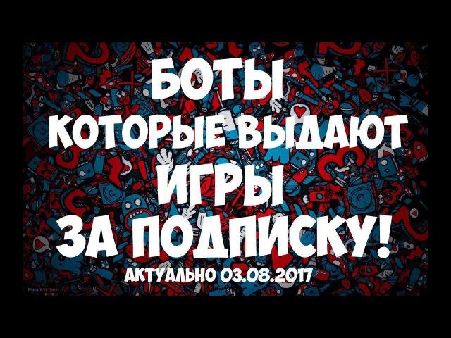 Боты, которые раздают игры! Актуально 03.08.2017