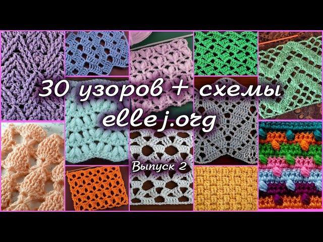 30 узоров для вязания крючком СХЕМЫ вязания • Выпуск 2 Узоры 031 060