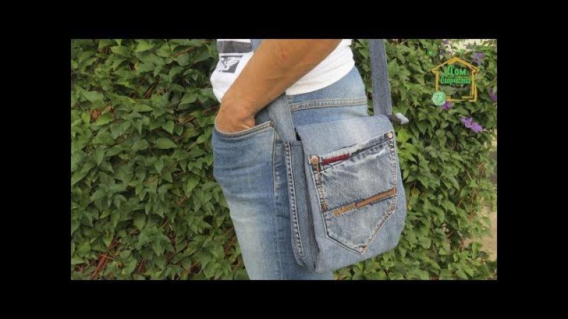 Как сшить сумку своими руками из старых джинсов / шьем сумку через плечо / подробный мастер класс