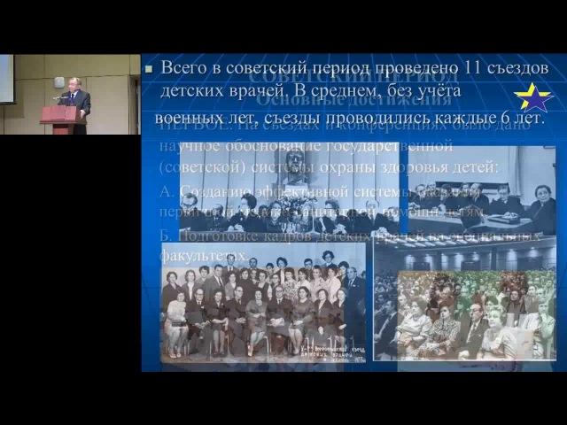 17.02.2017 - В.Ю. Альбицкий. 90 лет Союзу педиатров России.