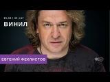 Евгений Феклистов - Винил (Эхо Москвы, 23.08.2017)