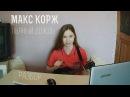 Макс Корж Пьяный дождь cover by Набэ Разбор Укулеле