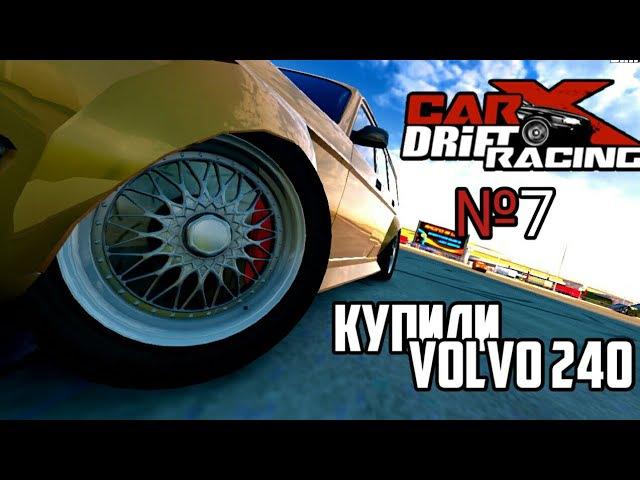 CarX Drift Racing 7 ТЕСТИРУЕМ VOLVO 240 ( CARAVAN G6 )