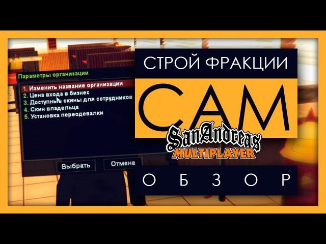 СОЗДАЙ СВОЮ ФРАКЦИЮ НА СЕРВЕРЕ SAMP! - ОБЗОР SAMP-NET RP