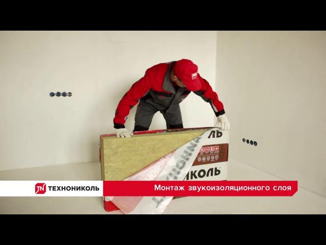 Монтаж системы звукоизоляции пола под стяжку Долгопрудный ремонт строительство мастер на час муж на час