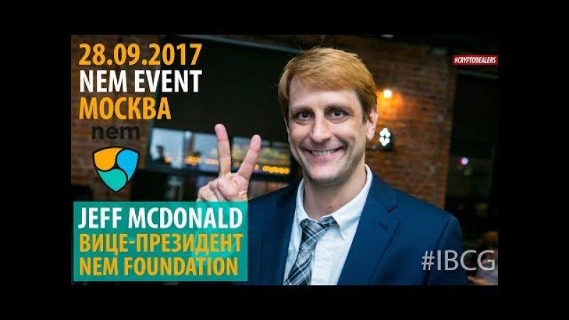 NEM Event Moscow. Впервые в России. Jeff McDonald вице-президент NEM Foundation. CryptodealersIBCG
