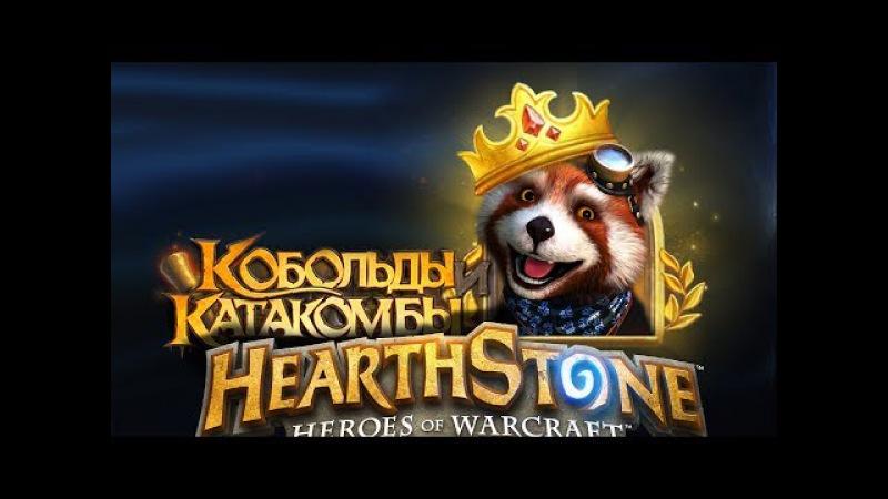 КОБОЛЬДЫ И КАТАКОМБЫ dlc HEARTHSTONE 🔴СТРИМ НОВЫЕ КАРТЫ ЕНОТ русский язык